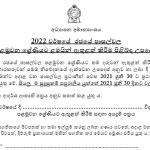 2022 Grade 1 School admission application form