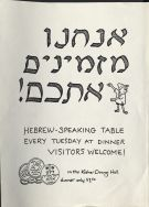 Jewish Students Association Poster for Hebrew Speaking Table