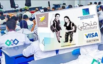 المنحة برسم السنة الدراسية التكوينية/www.students.ma