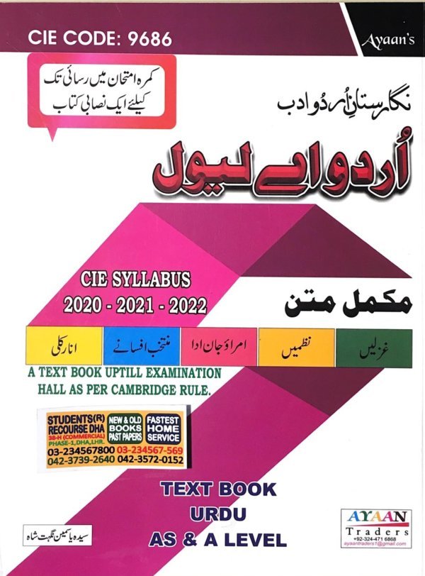 NIGARISTAN-E-URDU ADAB TEXT BOOK A-LEVEL (Yasmin Nighat Shah)