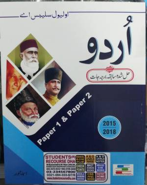 URDU Solved Past Papers for O Level Syllabus-A Paper 1 & 2 (ASMA TANVIR)