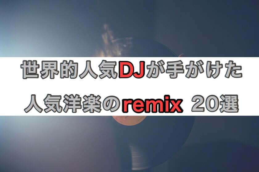 人気DJによる人気洋楽のremix