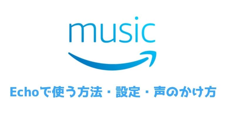 EchoでAmazon Musicから音楽を聴く設定!まずは無料で!