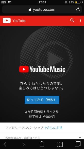 Youtube Music iPhone