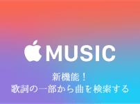 Apple Music新機能!歌詞の一部で曲が検索できる