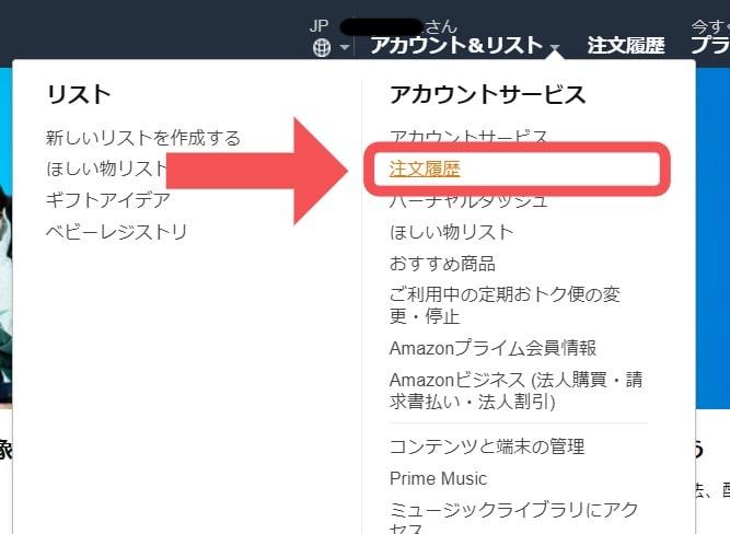 Amazon Musicで購入した楽曲をmp3でパソコンに保存する方法