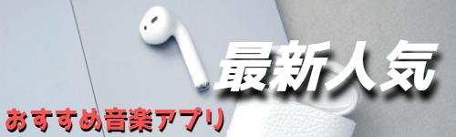 おすすめ音楽アプリ「最新人気」