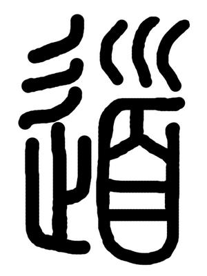 etimologia-horror-kanji-michi-dou-01