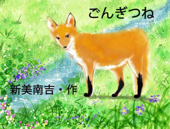 kitsune-s