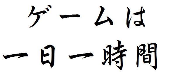 geemu wa ichinichi ichijikan