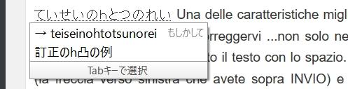 Google IME 04 correzione frase