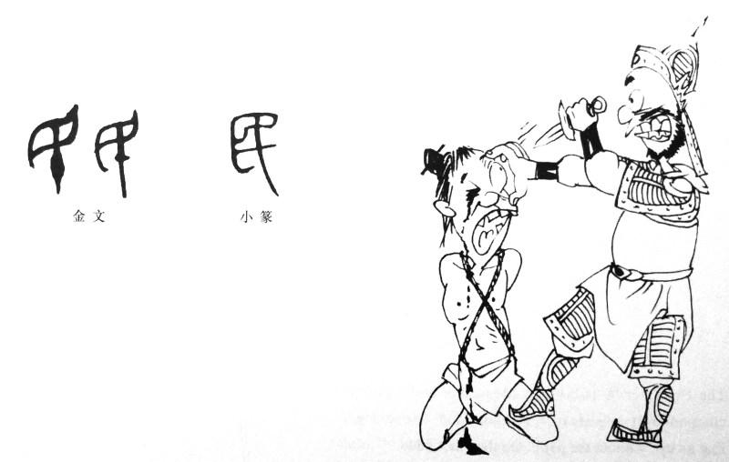 etimologia - horror kanji - tami, min