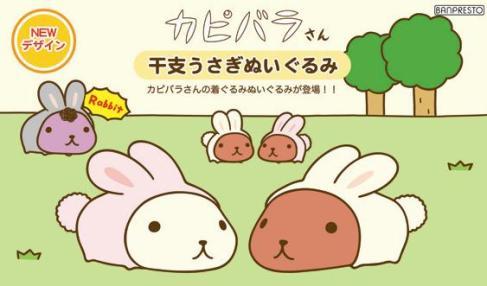 Kapibara-san Capibara (4)