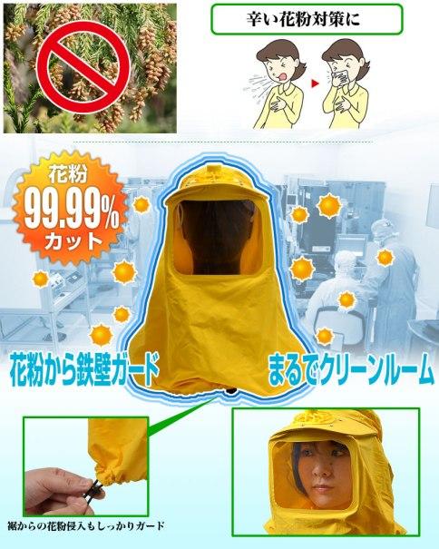 stranezze giapponesi primavera tempo di allergie (11)