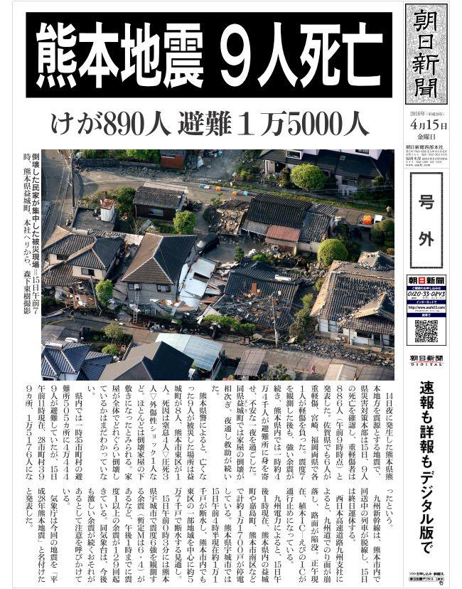 Kumamoto jishin, edifici (1)