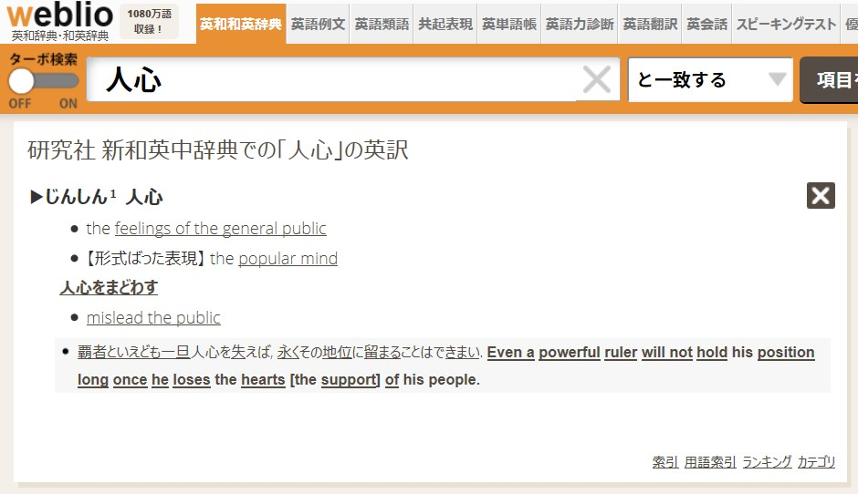 usi davvero un buon dizionario online di giapponese 4