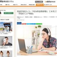 I migliori dizionari di giapponese online (gratis ovviamente!)