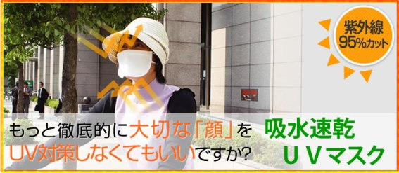 hiyake-taisaku (2)