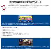 四日市市検挙啓発活動アンケート収集システム