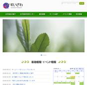 水沢地区ホームページ