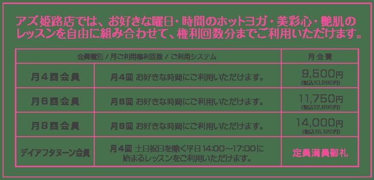 【アズ姫路・DA停止】 会員種別と月会費のご案内201801