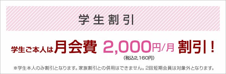 学生割引2000円(月2回会員を除く)