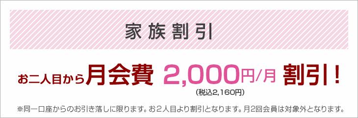 家族割引2000円(月2回会員を覗く)