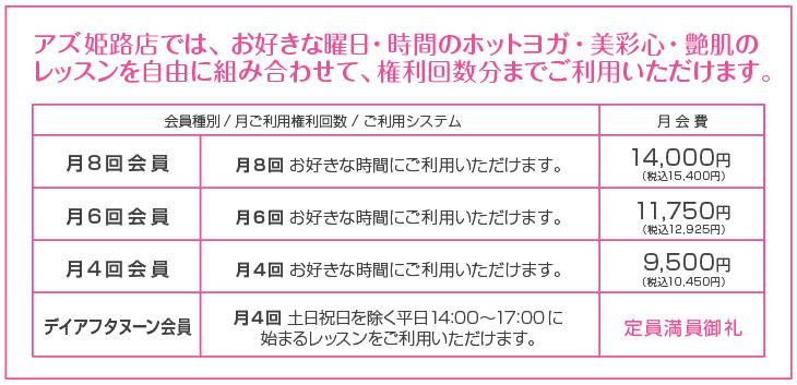 【アズ姫路・DA停止】 会員種別と月会費のご案内201810
