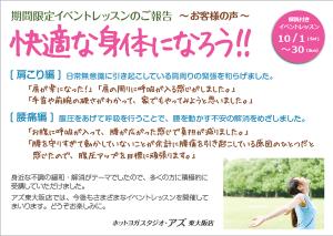 アズ東大阪2016年10イベントレッスンご報告