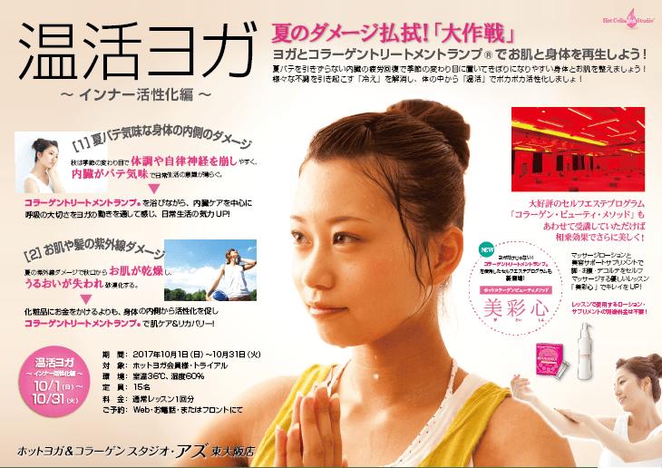 アズ東大阪・夏のダメージ払拭大作戦