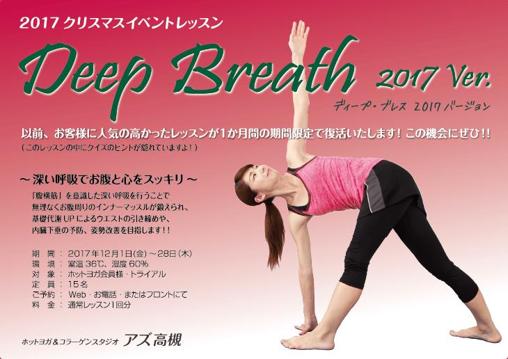 クリスマスイベントレッスン Deep Breath 2017 Ver