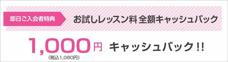 お試しレッスン料キャッシュバック1080円