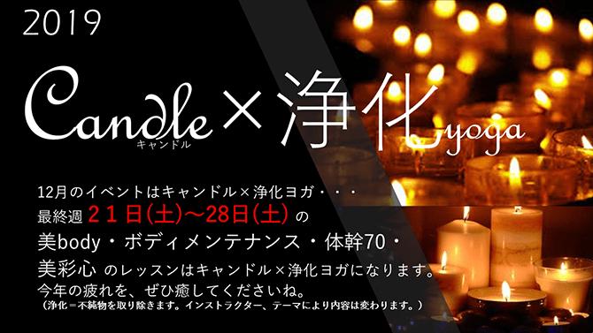 2019.12 アズ岡山店キャンドルヨガ