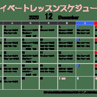 スケジュール表2020.12【更新】