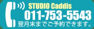 札幌音楽スタジオカディス電話