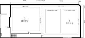スタジオ図面1+2