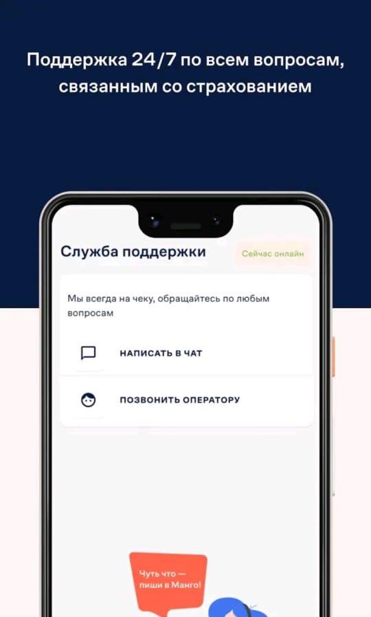 Скриншот мобильного приложения «Манго Страхование» в магазине Google Play