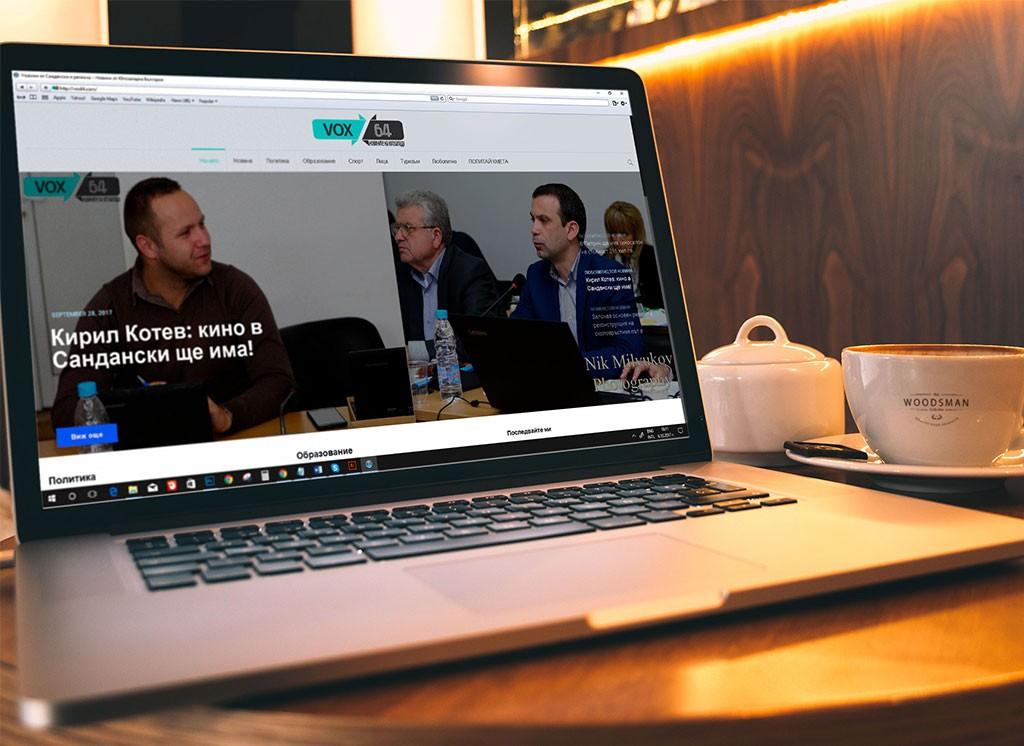 Изработка на уеб сайт Сандански