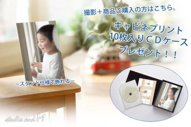 特製・キャビネプリント10枚入りCDケース