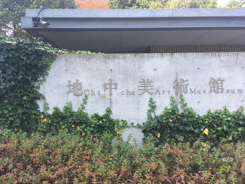 Le Chichu Art Museum de Naoshima