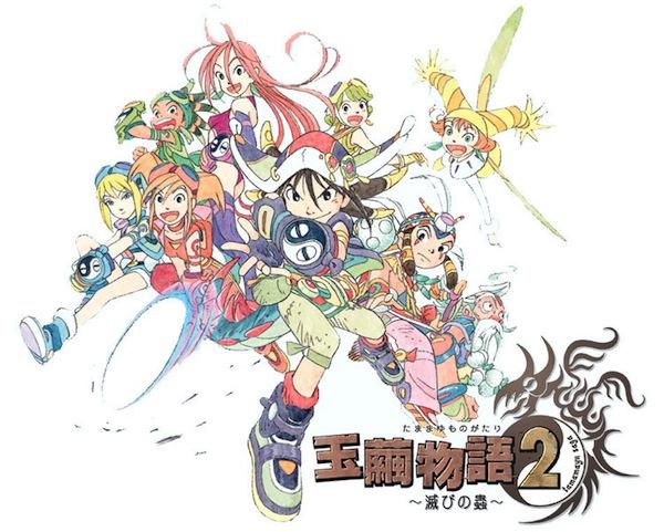Ilustración de Tamamayu Saga 2