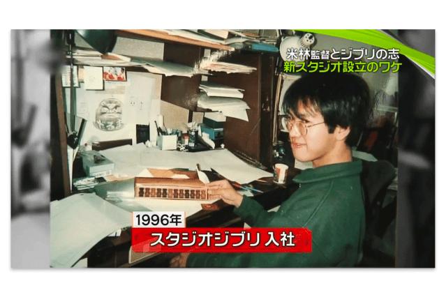 Hiromasa Yonebayashi durante la producción de La princesa Mononoke (1997)