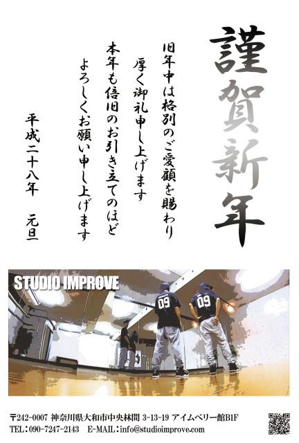 神奈川県大和市中央林間にあるレンタルスペース&ダンススタジオ、スタジオ インプルーブです。