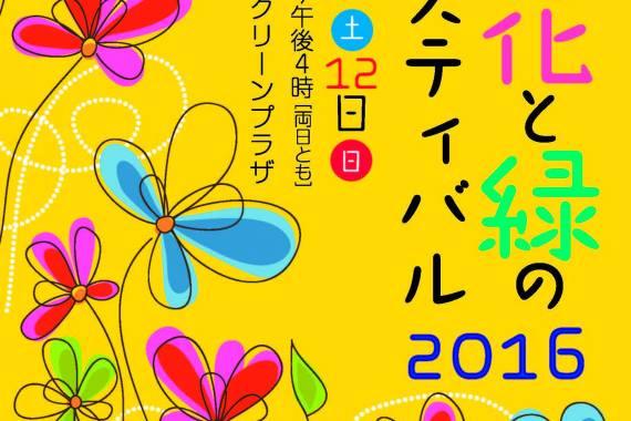 はこだて花と緑のフェスティバル 2016