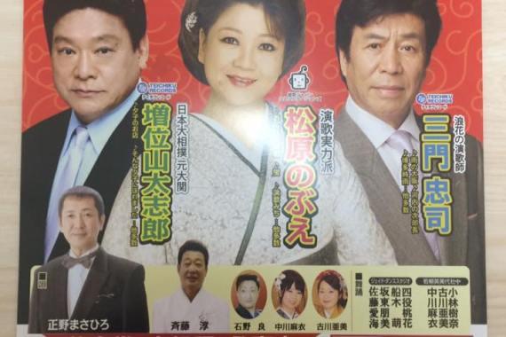 演歌!夢の競演!2016