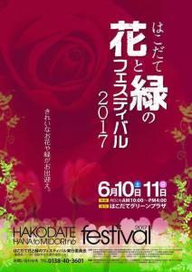 はこだて花と緑のフェスティバル2017出演!