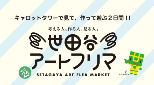setagaya_artfleamarket20160423