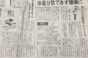 160201埼玉新聞.jpg