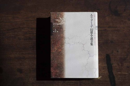 『エリアーデ幻想小説全集 第1巻 1936-1955』