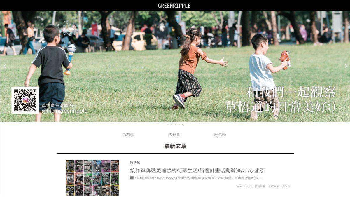 greenripple-featured-image